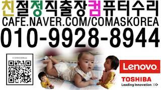 친정컴 출장컴수리AS포맷달인기사) 서울 구로구 항동 컴…