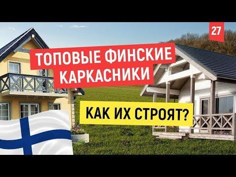 Как строят в Финляндии? Лучшие финские дома. Новые технологии строительства.