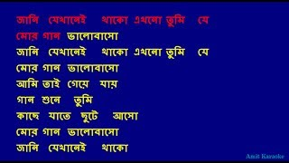 Jani Jekhanei Thako - Kishore Kumar Bangla Full Karaoke with Lyrics