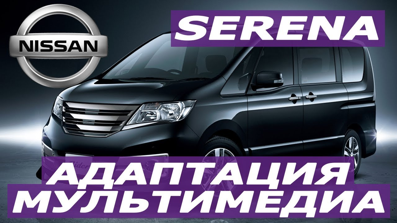 Nissan Serena Owners Manual English