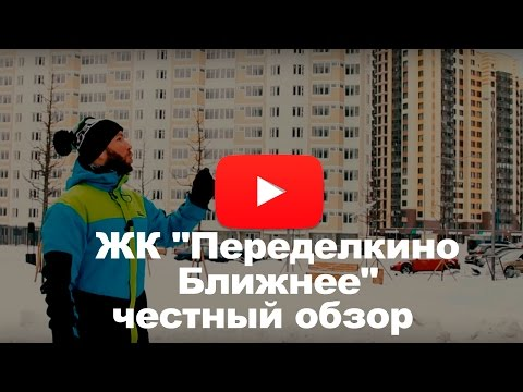 """Обзор ЖК """"Переделкино Ближнее"""" от застройщика """"Олета"""""""