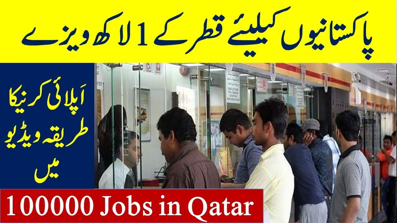 Qatar to Give 100000 Work Visas to Pakistan along with 8 other Countries