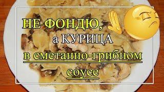 СУПЕР💖Макароны в сметанно-грибном соусе с КУРИЦЕЙ