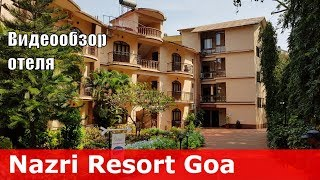 Nazri Resort - отель 3* (Индия, Северный Гоа, Бага). Обзор отеля.
