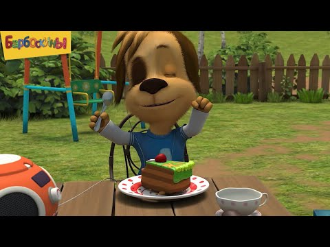 Барбоскины   Большие выходные 🎉 Сборник мультиков для детей