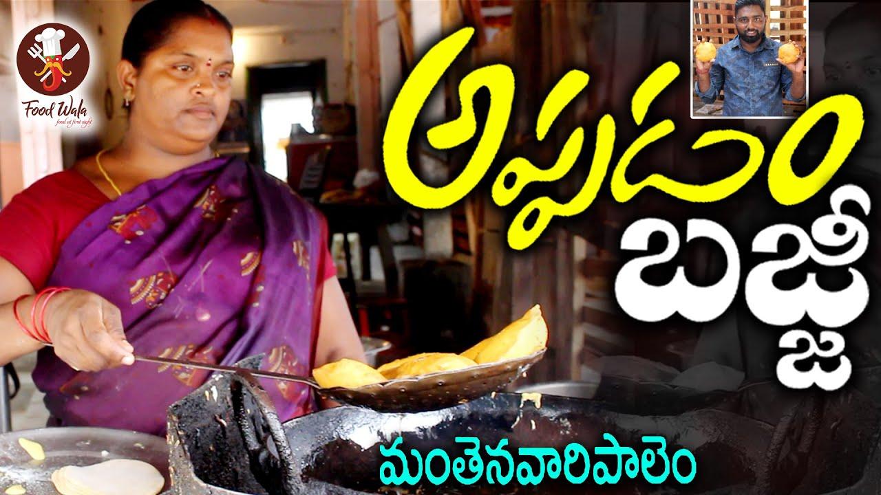 Apadam Bajji - Guntur Special Bajji- Food Wala