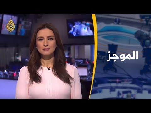 موجز الأخبار – العاشرة مساء 20/07/2019  - نشر قبل 15 ساعة