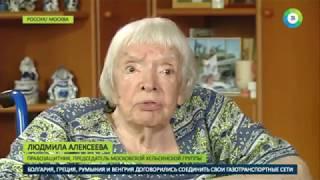 Юбилей главного правозащитника России: Людмиле Алексеевой - 90 - МИР24