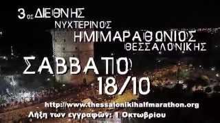 3ος Διεθνής Νυχτερινός Ημιμαραθώνιος Θεσσαλονίκης - TV Spot