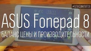 видео Asus Fonepad 8 FE380CXG 8Gb (Intel Atom Z3530/8