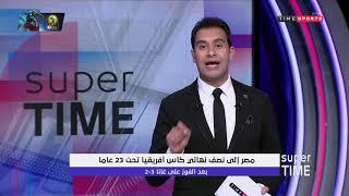 Super Time - مصر إلى نصف نهائي كأس أفريقيا تحت 23 عاما بعد الفوز على غانا 3-2