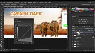 Урок 7. Использование корректирующих слоев и стилей для слоев в Photoshop
