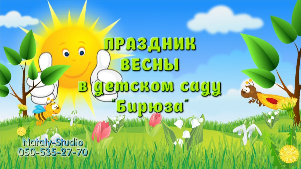 Картинки праздник весны
