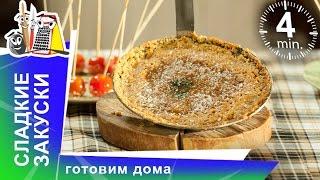 Рецепт приготовления сладких закусок! Готовим дома. StarMediaKids