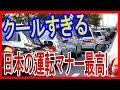 【海外の反応】「これは日本に住みたくなる」「クールすぎる」日本の運転マナーを観た外国人の反応