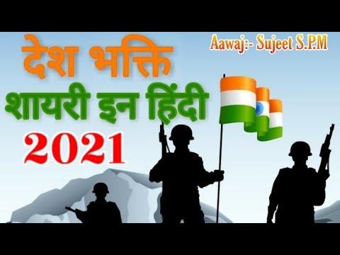 देश-भक्ति-हिंदी-शायरी-2021-  -26-जनवरी-हिंदी-शायरी-2021-  -sujeet-s.p.m-ka-desh-bhakti-hindi-shayari
