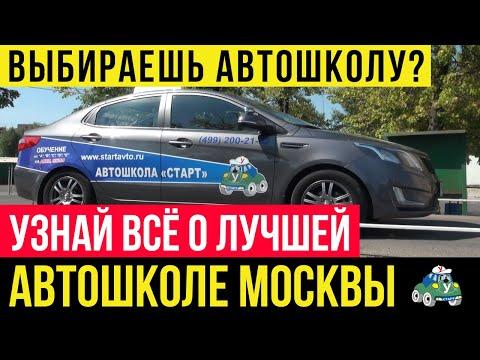 Почему автошкола СТАРТ – лучшая автошкола в Москве.