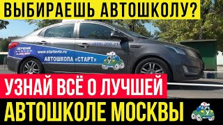 Почему автошкола СТАРТ – лучшая автошкола в Москве.(Автошкола