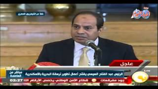 كلمة الرئيس السيسي خلال افتتاح أعمال تطوير ترسانة البحرية بالإسكندرية