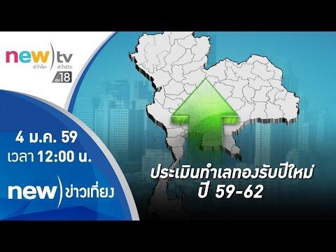เปิดราคาประเมินที่ดินปี 59-62 | 04-01-59 | รายงานพิเศษ | new)ข่าวเที่ยง | new)tv
