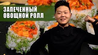 Запеченный овощной ролл | Суши Рецепт | Baked  vegetables sushi