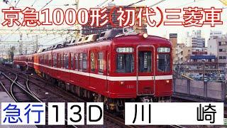 【前面展望】京急1000形(初代) 三菱車 急行・京急川崎行き 新逗子→京急川崎