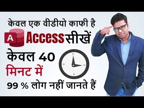 Microsoft Access in Just 40 minutes 2019 - Access User Should Know - Complete Access Tutorial Hindi