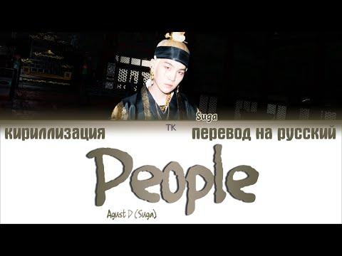 Agust D (Suga) - 사람 (People) [ПЕРЕВОД НА РУССКИЙ/КИРИЛЛИЗАЦИЯ/ Color Coded Lyrics]