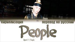 Download lagu AGUST D (SUGA) - 사람 (PEOPLE) [ПЕРЕВОД НА РУССКИЙ/КИРИЛЛИЗАЦИЯ/ COLOR CODED LYRICS]
