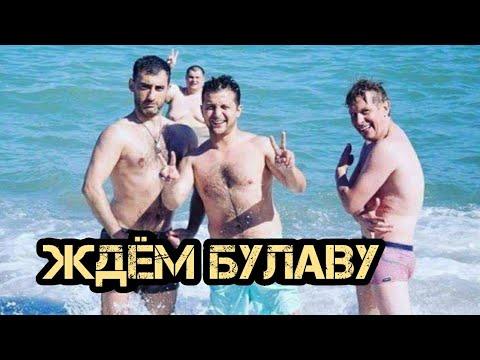 ZeЛохотрон-Самий великий обман електората в історії України..