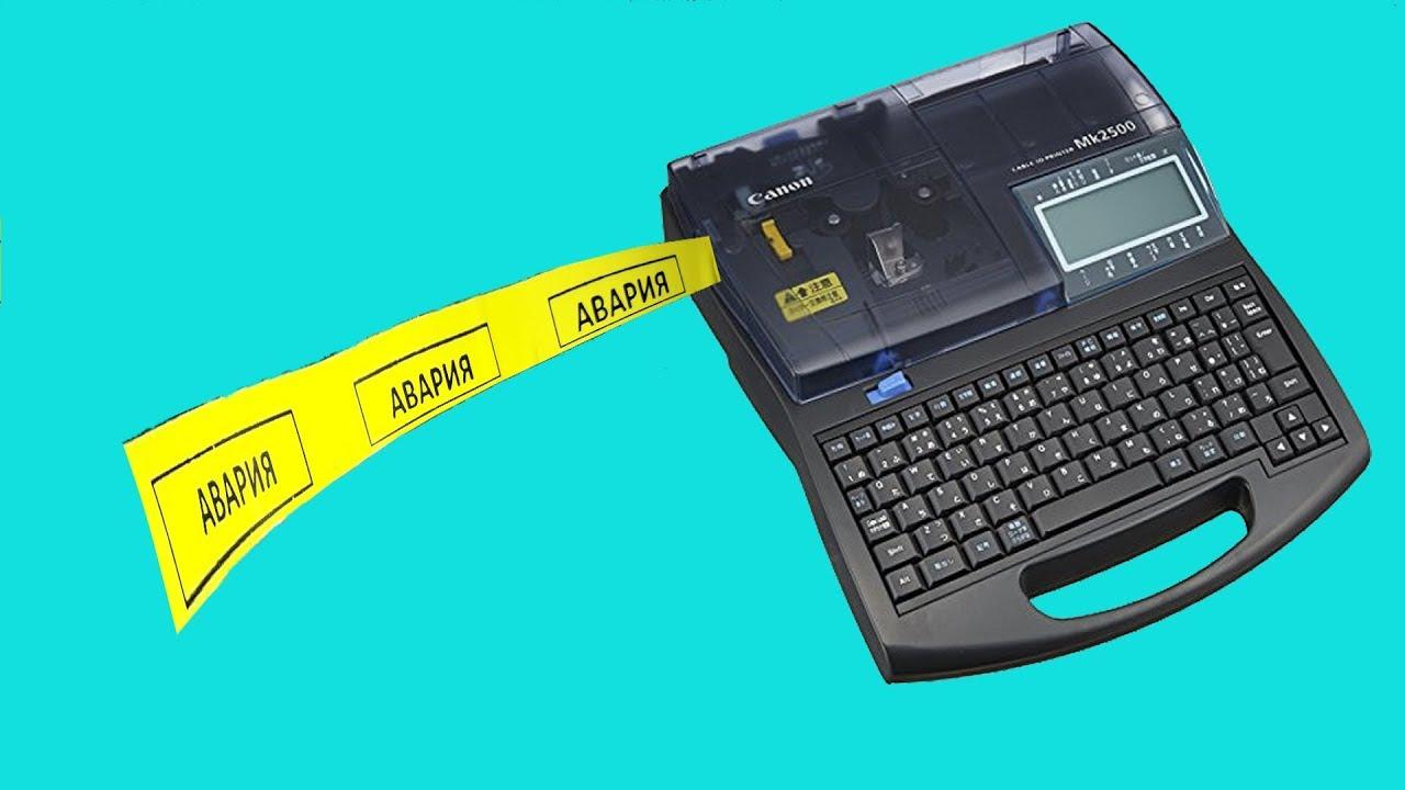 Печать на МК2500 на русском языке