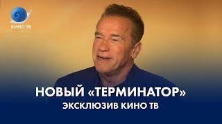 «Терминатор: Тёмные судьбы». Спецпроект Кино ТВ.