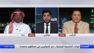 قوات الشرعية اليمنية.. دحر الحوثيين في معقلهم بصعدة
