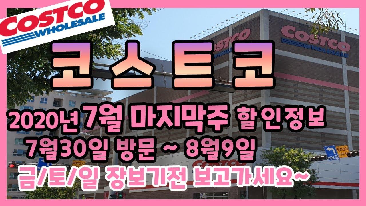 코스트코에서 꼭사야할것!!    **코스트코 7월30일에서 8월9일까지 할인하는 상품안내** Costco in Seoul/Costco Sale