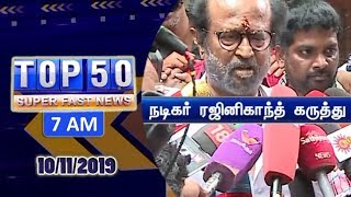 Morning News – Top 50 – Vendhar TV | 10-11-2019