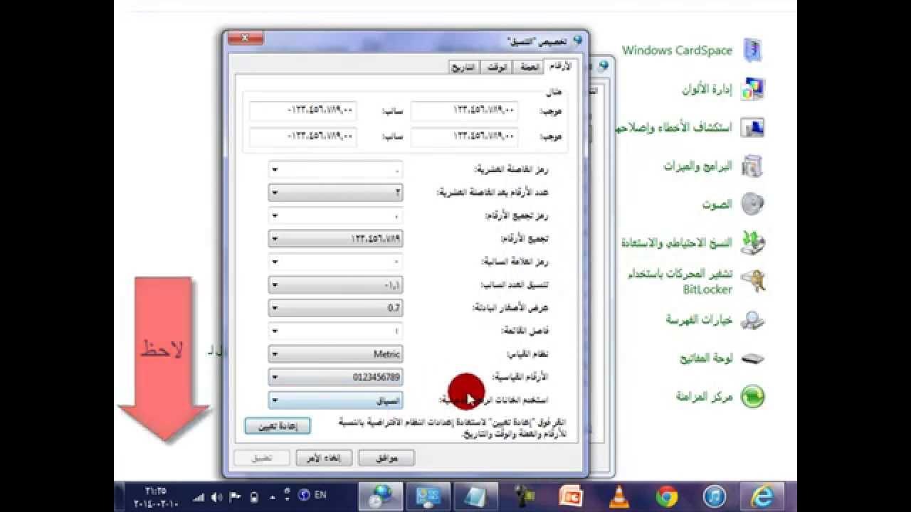 تغيير صيغة الارقام من عربي الى انجليزي في الكمبيوتر Youtube