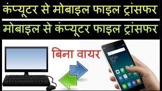 computer se mobile me file transfer kaise kare screenshot 5