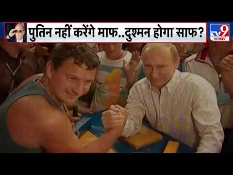 रूस के राष्ट्रपति पुतिन के करीबी का बड़ा धोखा, जल्द दुश्मन को करेंगे साफ ! from YouTube · Duration:  3 minutes 30 seconds