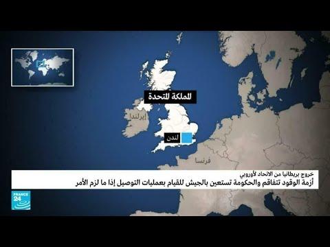 مداخلة أنور قاسم بشأن نقص الوقود في بريطانيا • فرانس 24  - نشر قبل 3 ساعة