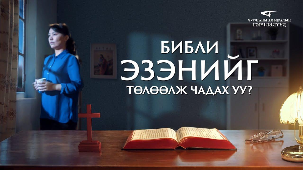 """Сайн мэдээний гэрчлэлүүд """"Библи Эзэнийг төлөөлж чадах уу?"""""""