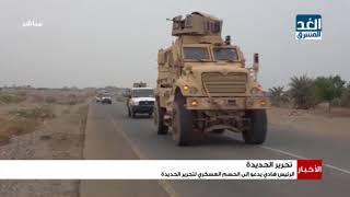 موجز أخبار التاسعة مساء .. التحالف العربي يدعو سكان الحديدة الي ملازمة منازلهم
