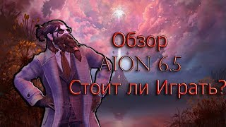 Обложка на видео о Обзор Aion/6.5. Стоит ли играть? Плюсы-минусы игры,личное мнение
