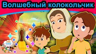 Волшебный колокольчик русские сказки сказки на ночь для детей русские сказки мультфильм