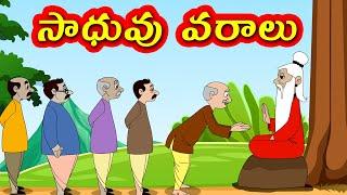 సాధువు ఇచ్చిన వరాలు -Telugu Stories for Kids- Neethi Kathalu- Telugu Fairy Tales -Chandamama Kathalu