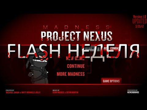 [FLASH НЕДЕЛЯ] Madness Project Nexus - БЕЗУМНЫЙ ЭКШОН