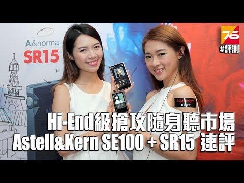 HiFi 級音質搶攻隨身聽市場 - Astell&Kern 一門兩傑 A&futura SE100 + A&norma SR15 速評