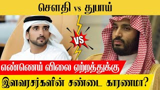 Was the fight between the two princes the cause of the rise in crude oil prices?   சௌதி vs துபாய்