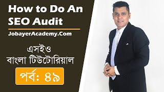 49: How to Do an SEO Audit In 14 Steps | SEO Audit Bangla tutorial