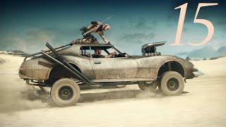 Mad Max Серия 15 Смертельные гонки