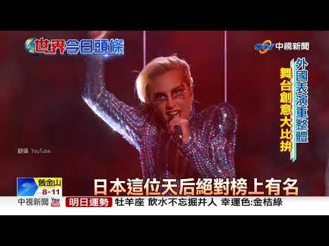 燈會重現'藍寶石歌廳秀' 舞台秀服爭奇鬥艷│中視新聞 20190219
